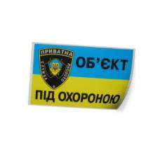 """Наклейка """"ОБ`ЄКТ ПIД ОХОРОНОЮ"""""""