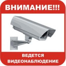 """Наклейка """"Внимание!!! Ведется видеонаблюдение"""" RUS (150*200мм)"""